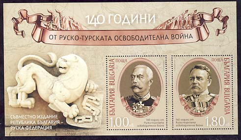140 years anniversary the Russian-Turkish Liberation War, joint issue with Russia