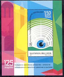 125 anniversary of the Plovdiv Philatelic Club