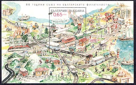 Bulgaria new post stamp 80th anniversary of the Union of Bulgarian Philatelists