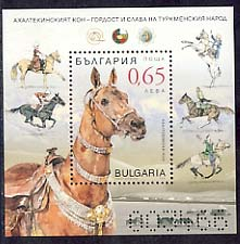Bulgaria new post stamp Ahalteke horse - pride and glory of the Turkmen people