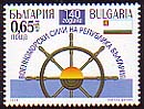 Bulgaria new post stamp 140th anniv the founding of the Navy of the Republic of Bulgaria