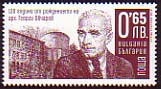 Bulgaria new post stamp Bulgarian Culture and Art - arch. Georgi Ovcharov