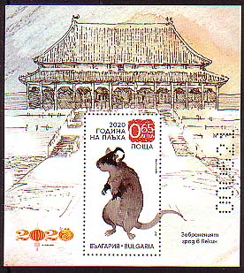 Bulgaria new post stamp Chinese New Year - Year of the Metal Rat s/s