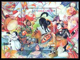 Bulgaria new post stamp Gabrovo Carnival