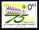 Bulgaria new post stamp 75th anniversary Agricultural University - Plovdiv